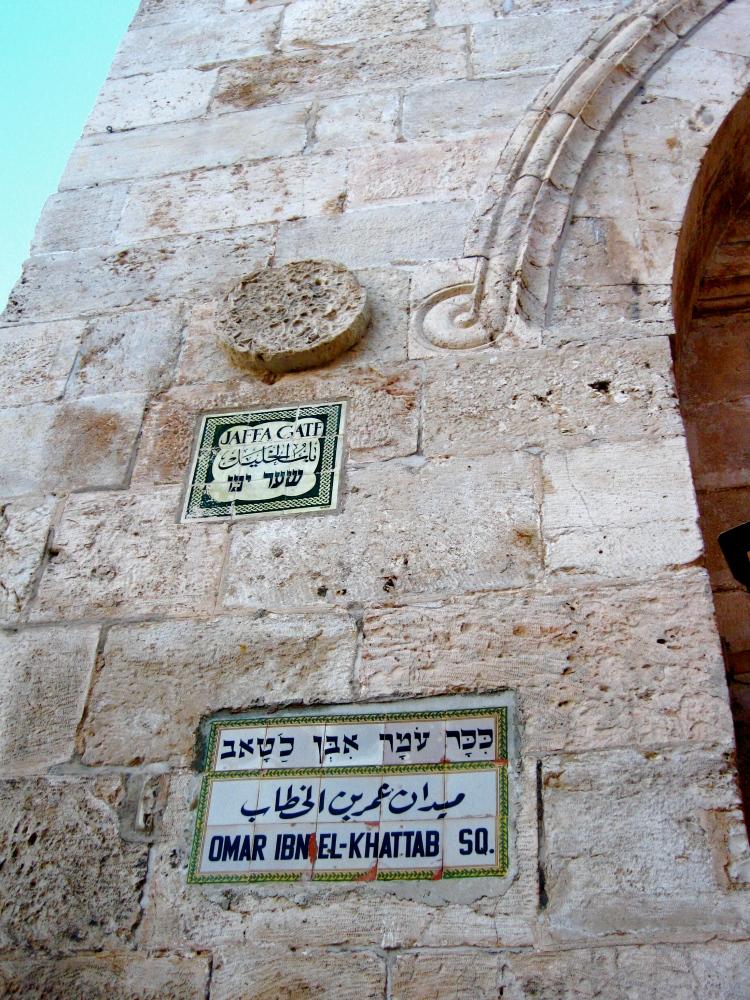Jaffa Gate (4/6)